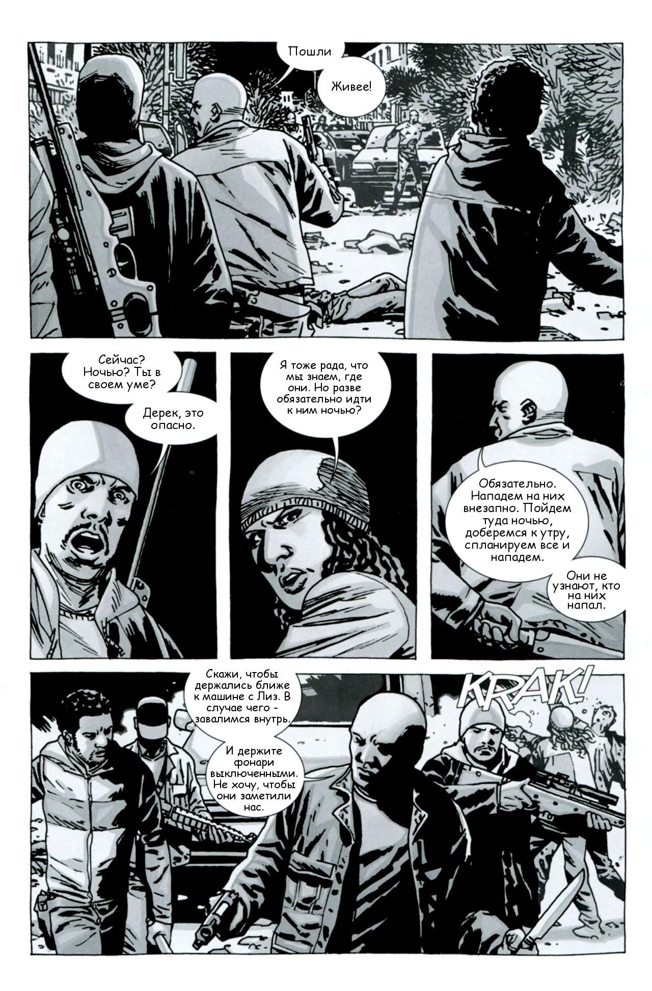The walking dead комиксы 1-26 файлы патч, демо, demo, моды.